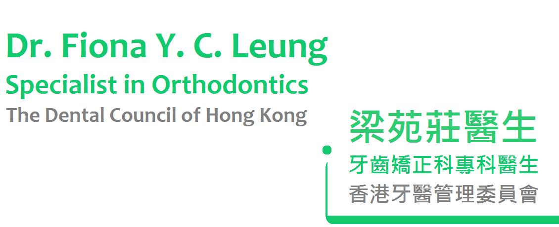 矯齒專科-梁苑莊醫生-牙齒矯正科專科醫生-牙齒矯正科-箍牙-牙齒矯正