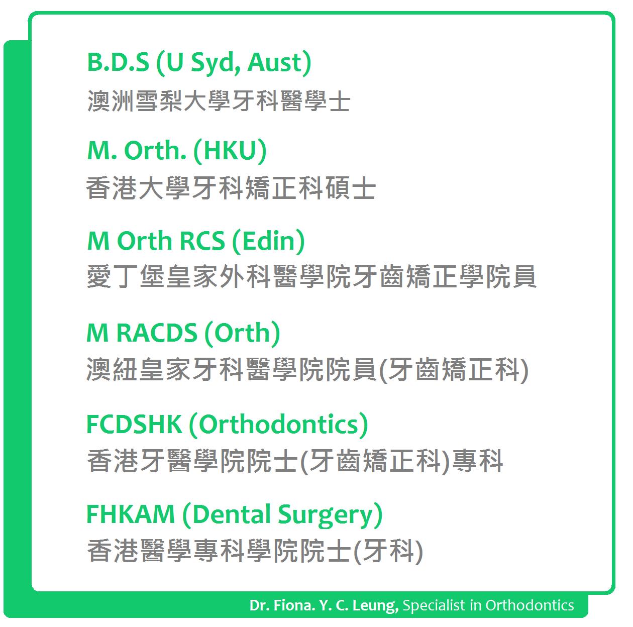 矯齒專科-專業資格-梁苑莊醫生-牙齒矯正科專科醫生-牙齒矯正科-箍牙-牙齒矯正